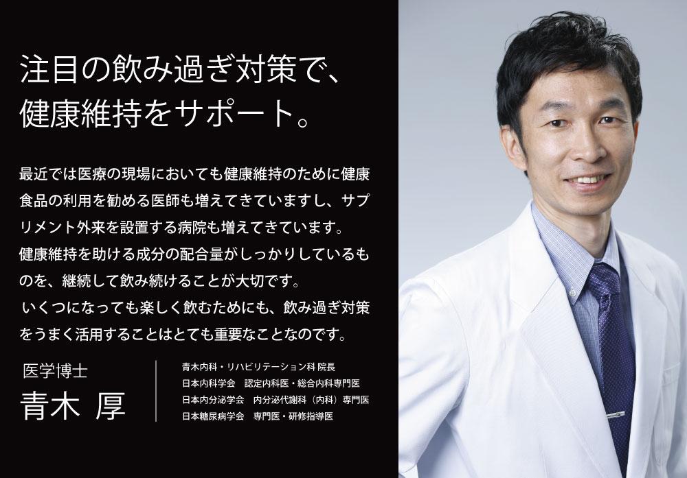 医学博士監修